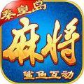 鲨鱼互动秦皇岛麻将游戏手机版 v1.1.2