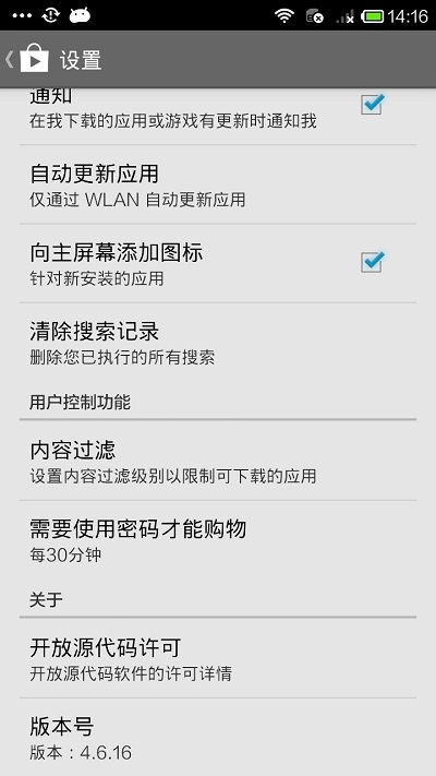 Play Store download下载中文版apk图3: