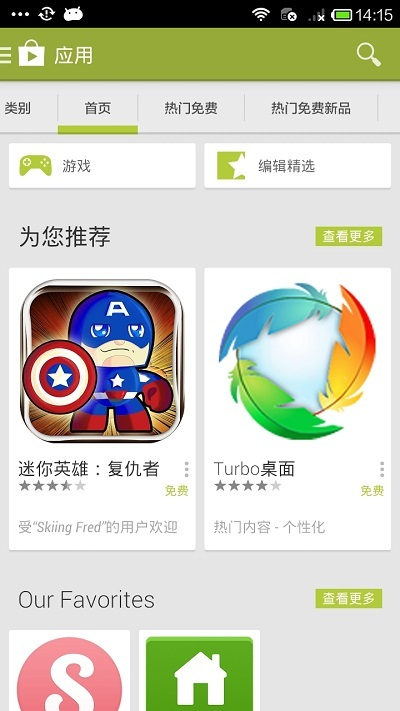 Play Store download下载中文版apk图1: