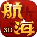 无敌大航海3D手游下载官方版 v1.1.4