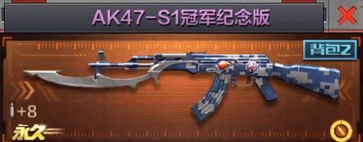 穿越火线枪战王者AK47S1冠军纪念版属性介绍[图]