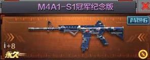 穿越火线枪战王者M4A1S1冠军纪念版属性介绍[图]