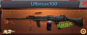 穿越火线枪战王者UItimax100怎么样 UItimax100属性介绍[图]