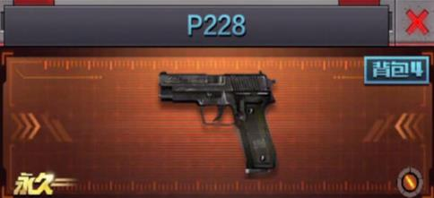 穿越火线枪战王者P228怎么样 P228属性介绍[图]