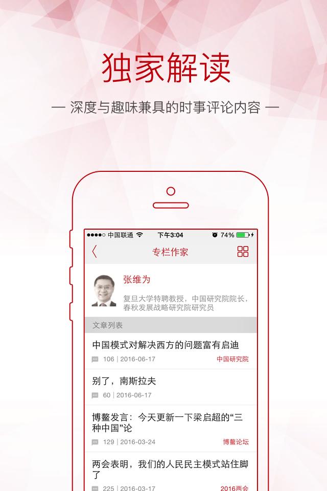 观察者网微博中国关怀手机版图2: