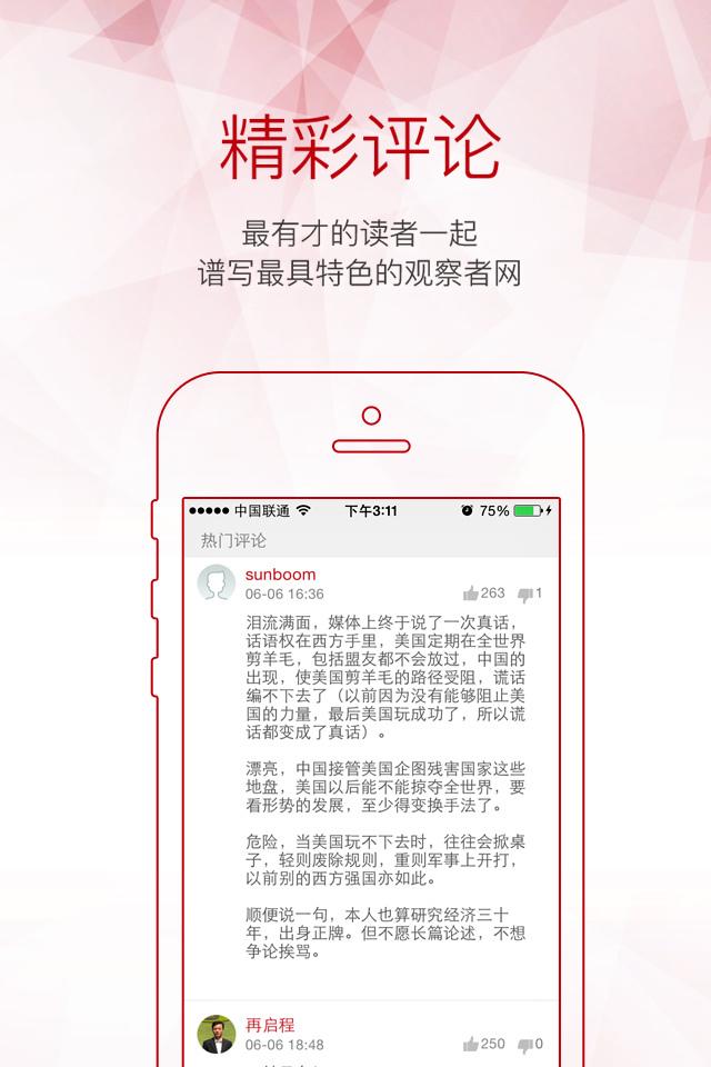 观察者网微博中国关怀手机版图5: