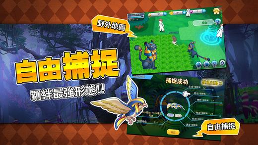 神奇训练师官方唯一正版游戏网站图5: