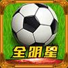 足球全明星OL百度版