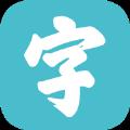 手迹造字个性字体app手机版 v2.0.2