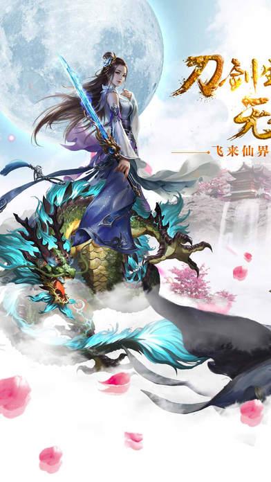 3456玩爱奇艺幻剑仙缘官方手游下载安装图5:
