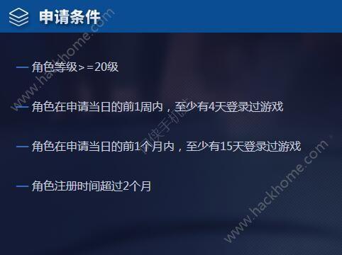 王者荣耀体验服12期抢号时间 体验服第十二期测试资格申请[多图]图片2_嗨客手机站