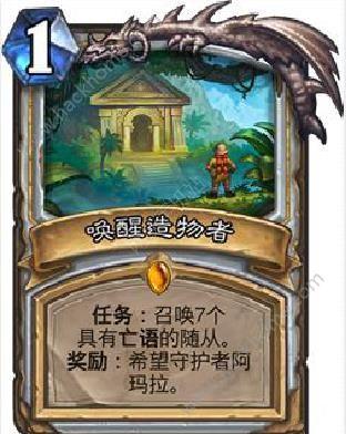 炉石传说勇闯安戈洛全职业任务卡一览[多图]图片4