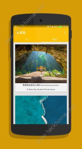 必美图手机app图1: