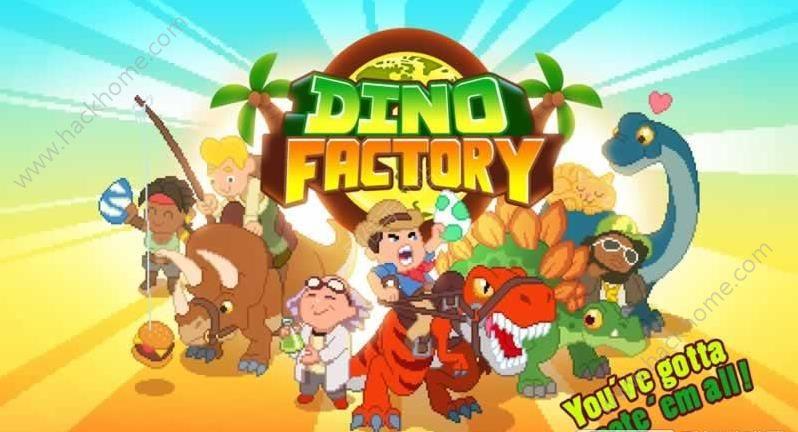 恐龙的工厂中文内购破解版(Dino Factory)图4: