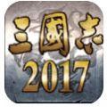 三国志2017华为版本下载安装 v1.5.1