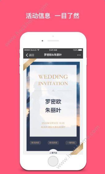 有请vr邀请函app手机版官方下载图1:
