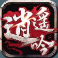 逍遥吟3D武侠手游应用宝版本 v0.1.2