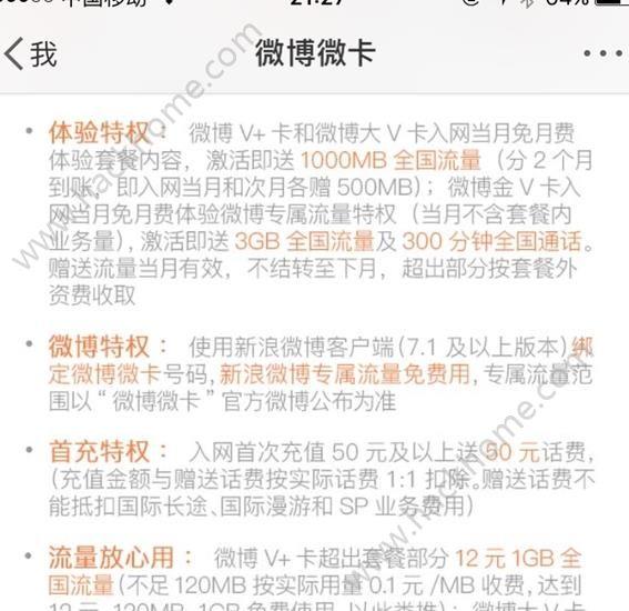 微博金V卡手机流量免费下载app图2:
