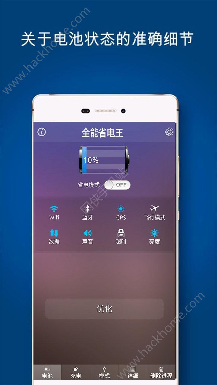 全能省电王手机app图1: