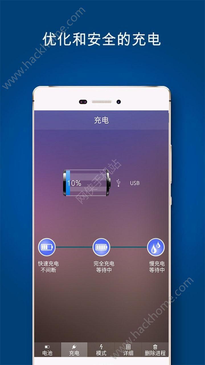 全能省电王手机app图3:
