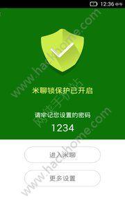 米聊锁手机版app官方下载图1: