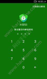 米聊锁手机版app官方下载图3: