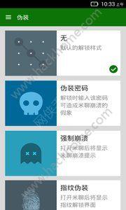 米聊锁手机版app官方下载图5: