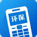 环保计算器app手机版下载 v1.0.2