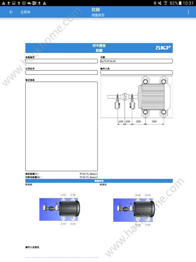 电机软脚手机app图1: