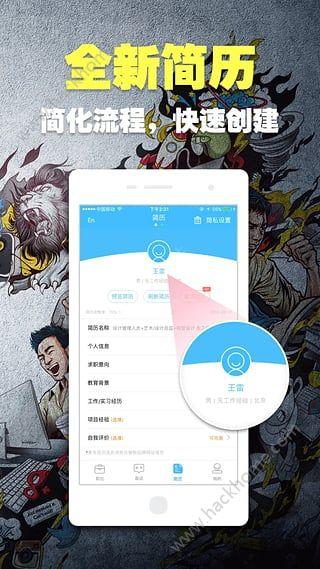 百度百聘app官方下载客户端图1: