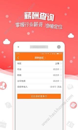 百度百聘app官方下载客户端图2: