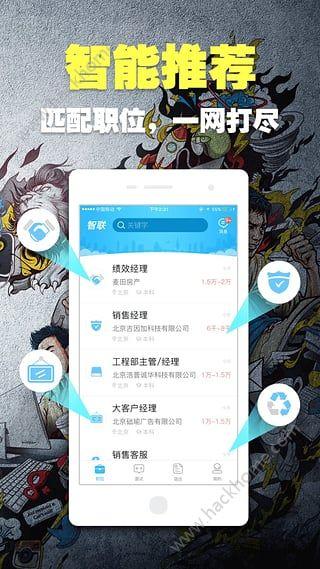 百度百聘app官方下载客户端图3: