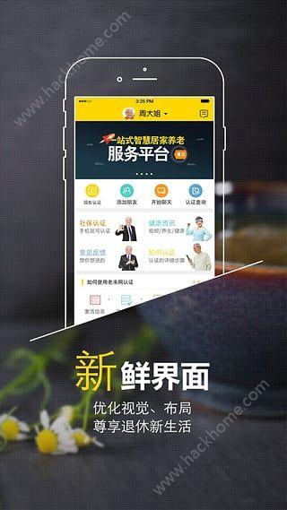 养老金身份认证官网app下载手机版图1: