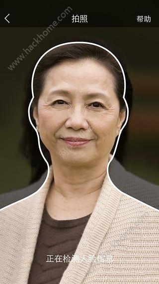养老金身份认证官网app下载手机版图2: