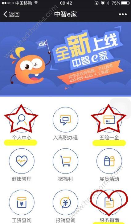 中智e家官网手机版app下载图1: