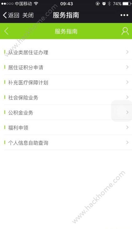 中智e家官网手机版app下载图2: