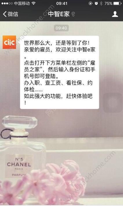 中智e家官网手机版app下载图3: