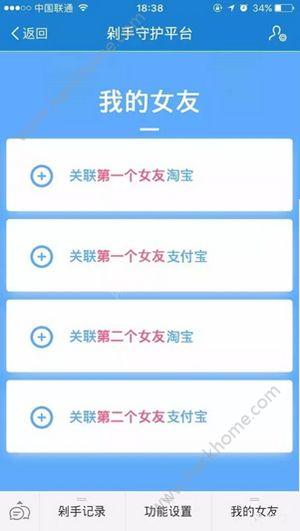 淘宝剁手守护平台app下载手机版图1:
