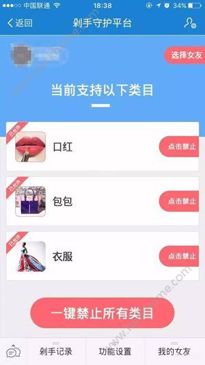 淘宝剁手守护平台app下载手机版图2: