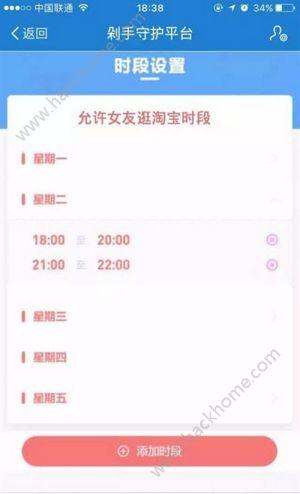 淘宝剁手守护平台app下载手机版图3: