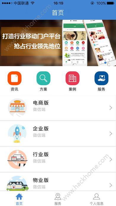 速赢科技官方手机版下载app图1: