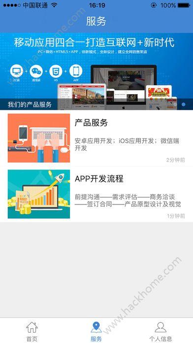 速赢科技官方手机版下载app图2: