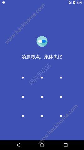 时间胶囊手机app图1: