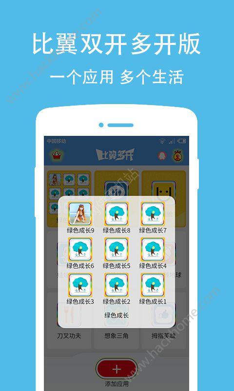 比翼双开多开苹果版app图1: