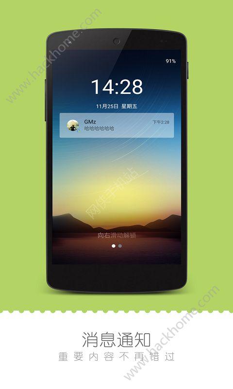 花儿锁屏手机app图1: