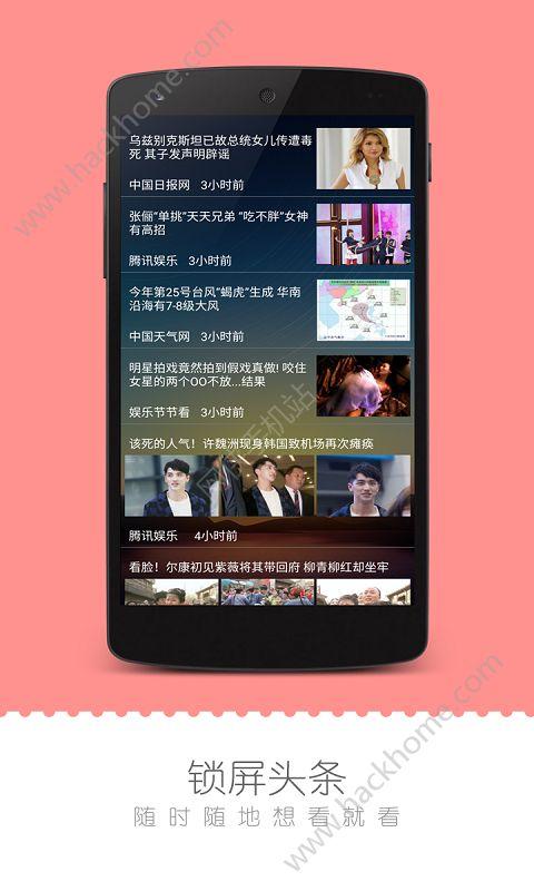 花儿锁屏手机app图2: