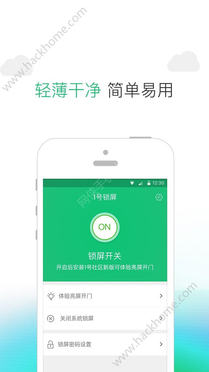 1号锁屏app官网手机版下载图1: