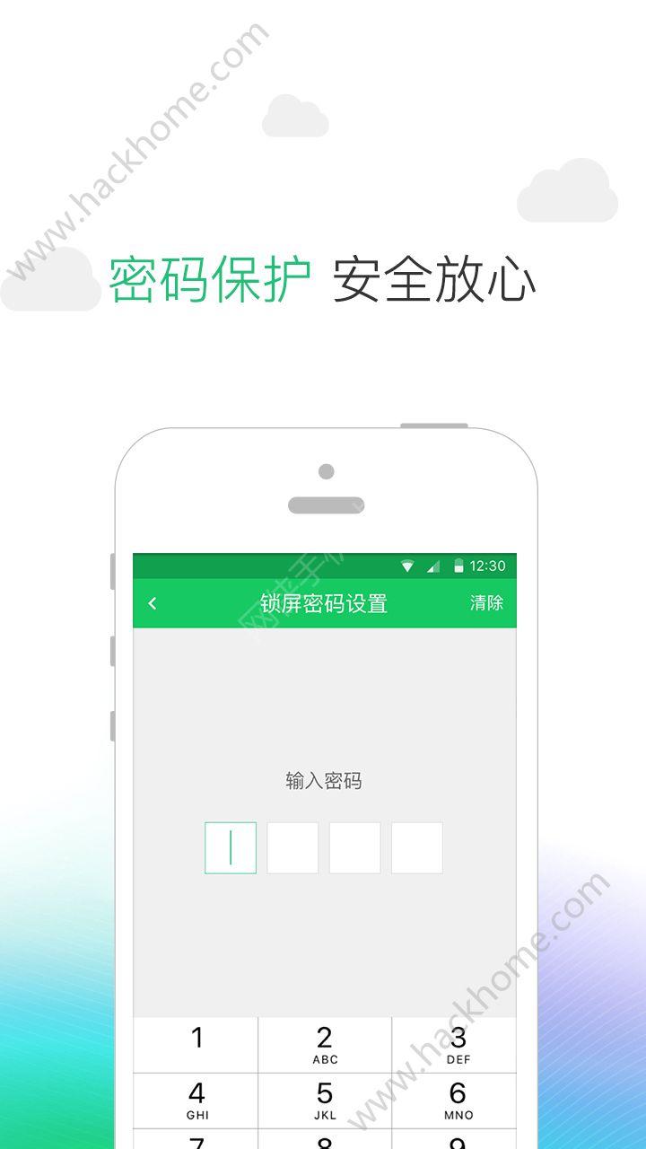 1号锁屏app官网手机版下载图3: