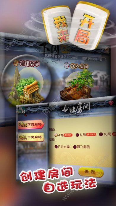 安徽黄山下岗麻将官方网站正版游戏下载图1: