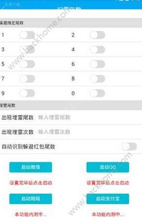 龙尊助手授权码app官网版下载图2: